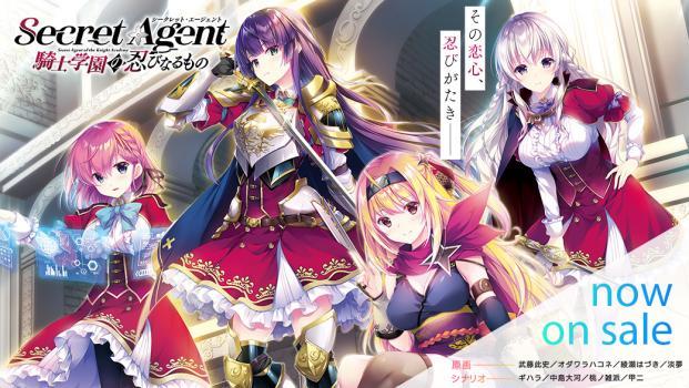 (18禁ゲーム) [200529] [ensemble] Secret Agent~騎士学園の忍びなるもの~ 初回生産限定版 + Bonus