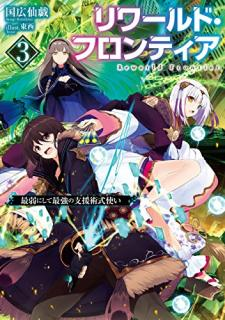 [Novel] Riwarudo Furontia ( リワールド・フロンティア) 01-03