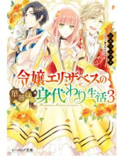 [Novel] Reijo Erizabesu no Karei Naru Migawari Seikatsu (令嬢エリザベスの華麗なる身代わり生活) 01-03