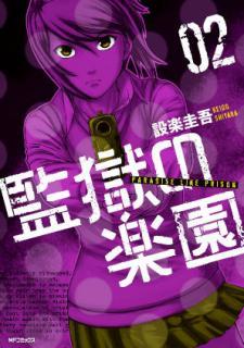 Kangoku no Rakuen ( 監獄の楽園 ) 01-02