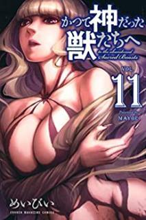 Katsute Kami Datta Kemonotachi e (かつて神だった獣たちへ) 01-11