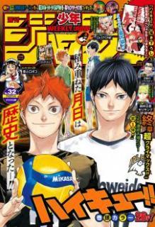 Weekly Shonen Jump 2020-32 (週刊少年ジャンプ 2020年32号)
