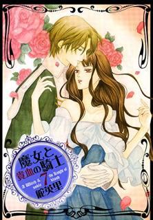 Majo to Kiketsu no Kishi (魔女と貴血の騎士) 01-07