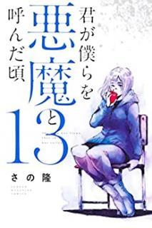 Kimi ga Bokura o Akuma to Yonda Koro (君が僕らを悪魔と呼んだ頃) 01-13