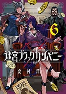 Meikyu Burakku Kanpani (迷宮ブラックカンパニー ) 01-06