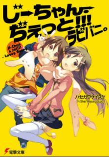 [Novel] Jichan Jietto (じーちゃん・ぢぇっと!) 01-03
