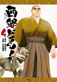 Segodon (西郷どん!) 01-04
