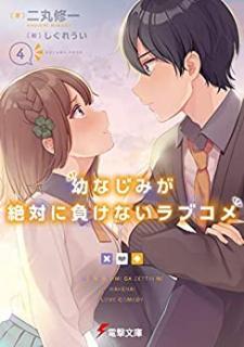 [Novel] Osananajimi ga Zettai ni Makenai Rabukome ( 幼なじみが絶対に負けないラブコメ) 01-04
