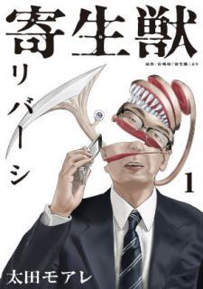 Kiseiju Ribashi (寄生獣リバーシ) 01