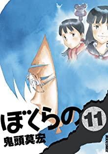 Bokurano (ぼくらの) 01-11