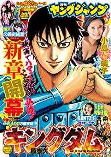 Weekly Young Jump 2020-27 (週刊ヤングジャンプ 2020年27号+増刊)