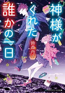 [Novel] Kamisama ga Kureta Dareka no Ichinichi (神様がくれた誰かの一日)
