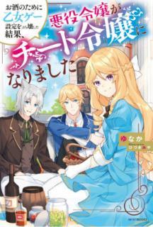 [Novel] Osake no Tame ni Otomege Settei o Buchikowashita Kekka Akuyaku Reijo ga Chito Reijo ni Narimashita (お酒のために乙女ゲー設定をぶち壊した結果、悪役令嬢がチート令嬢になりました)