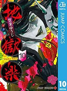 Jigokuraku (地獄楽 ) 01-10