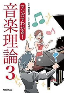 Manga de Wakaru Ongaku Riron (マンガでわかる! 音楽理論) 01-03