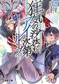 [Novel] Kyoki no Sata mo ai Shidai (狂気の沙汰もアイ次第) 01-02