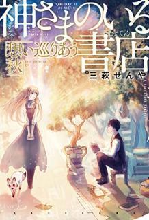 [Novel] Kamisama no iru Shoten Omoi Meguriau aki (神さまのいる書店 想い巡りあう秋)