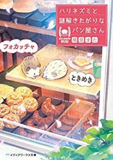 [Novel] Harinezumi to Nazotokitagari na Pan'yasan (ハリネズミと謎解きたがりなパン屋さん) 01-02