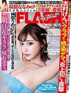 FLASH 2020年06月16日号