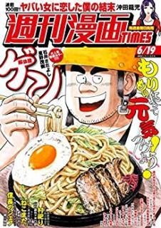 Manga Times 2020-06-19 (週刊漫画TIMES 2020年06月19号)